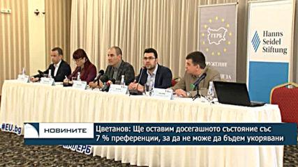 Цветанов: ГЕРБ не са се отказали от машинното гласуване
