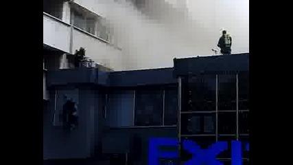Пожара В Exit