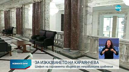 Караянчева за изказването си на партийната среща на ГЕРБ в Лом
