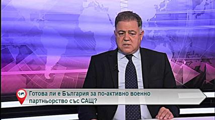 Готова ли е България за по-активно военно партньорство със САЩ?