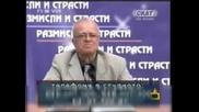 Аман От Слънчасали Маняци - Вучков