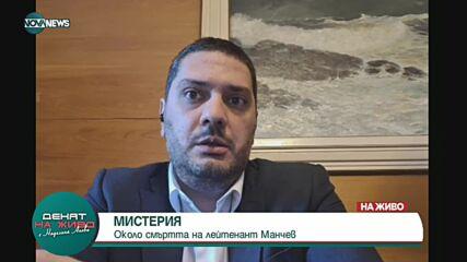 Христо Гаджев: Убийство е новата версия за смъртта на военния от Чешнегирово
