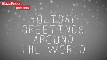 54 празнични пожелания от целият свят