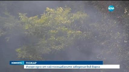 Пожар изпепели заведение на крайбрежната алея във Варна