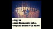 Илия Панов- Ангели да се качват