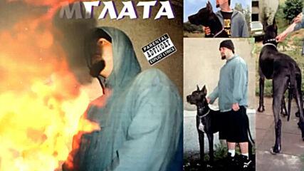 М'глата - Не Се Ебавай (1995)