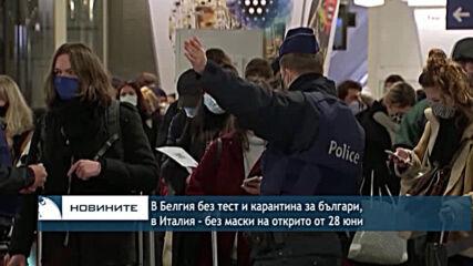 В Белгия без тест и карантина за българи, в Италия - без маски на открито от 28 юни