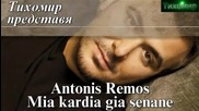 *bg* Антонис Ремос - Едно сърце за теб! Antonis - Mia kardia gia sena