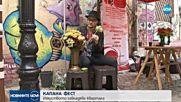 КАПАНА ФЕСТ: Изкуството завладява пловдивския квартал