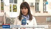 Отделението по хемодиализа във Видин подновява работа