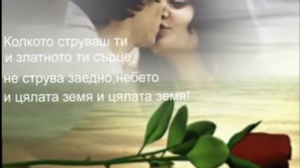 Превод - Колкото струваш ти - Stathis Aggelopoulos _ Гръцко_ Уникално