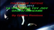 100% Greek -2012- Terzis Pasxalis Mix - Djmike Remixes