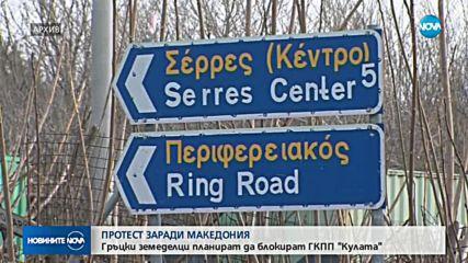 Гръцки фермери планират блокада на границата с България