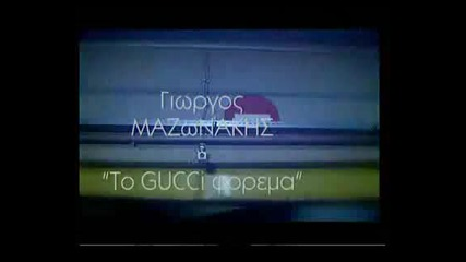 Giorgos Mazonakis - To Gucci Forema (йоргос Мазонакис - Рокля от Гучи)