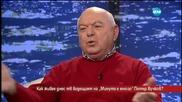 """Как живее днес телевизионният водещ на """"Минута е много"""" Петър Вучков?"""