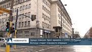 Заради повишен заразени с COVID-19: Редица болници спират плановите операции