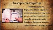 Българските открития, променили историята! Бъдете горди с тези хора и техните открития!!!