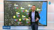 Прогноза за времето (10.10.2018 - обедна емисия)