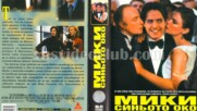 Мики Синьото око (синхронен екип, дублаж по Нова телевизия на 05.09.2009 г.) (запис 1)