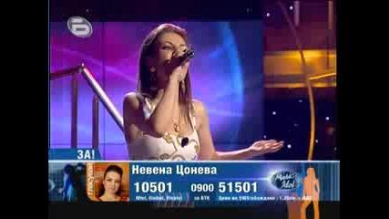 Невена Цонева