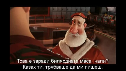 Arthur Christmas / Тайните служби на Дядо Коледа (2011) (част4)