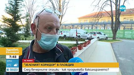 Опашки за ваксини в Пловдив