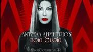 Antzela Dimitrisou - poia thysia H D