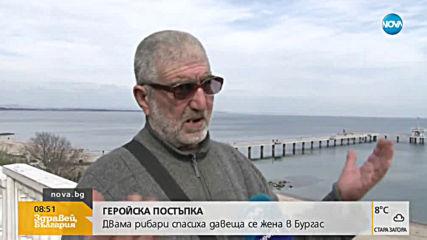 Предлагат отличие за двама бургаски рибари, спасили жена от удавяне