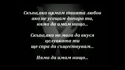 Richie Sambora-If I Cant Have Your Love(Превод)
