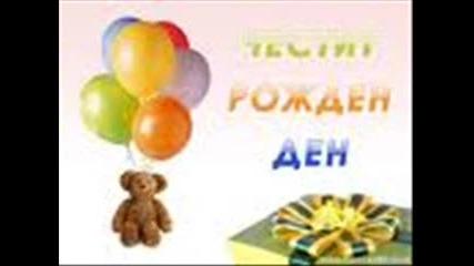 честит рожден ден мило