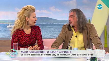 Маги Халваджиян и Влади Априлов: Нов сезон на