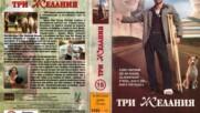 Три желания (синхронен екип, войс-овър дублаж на МВЦ - Мулти Видео Център, 1997 г.) (запис)