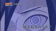 [ Бг Субс ] Naruto Shippuuden 333 - Върховно качество