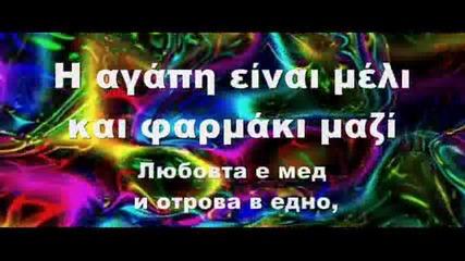 превод Zig Zag - Meli farmaki