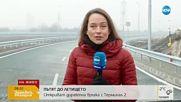 """Откриват новия участък от бул. """"Брюксел"""""""