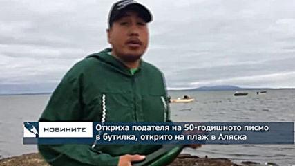 Откриха подателя на 50-годишно писмо в бутилка, открито на плаж в Аляска