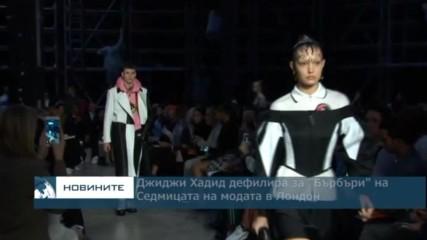 """Джиджи Хадид дефилира за """"Бърбъри"""" на Седмицата на модата в Лондон"""