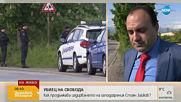 Осми ден без следа от заподозрения за двете убийства в Костенец
