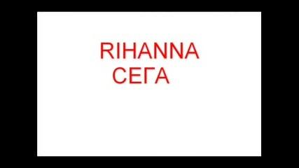 Rihanna Преди И Сега