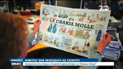 """Американски медии спират карикатури на """"Шарли Ебдо"""""""