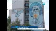 Изрисуваха блок в памет на Валери Петров - Новините на Нова