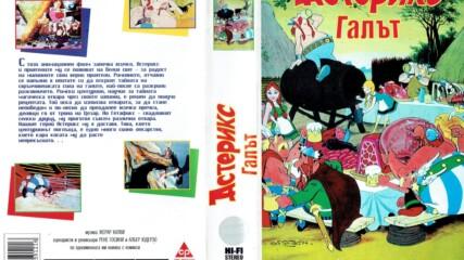 Астерикс: Галският герой (синхронен екип, дублаж на Мулти Вижън, 2006 г.) (запис)