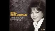 Pitsa Papadopoulou Ragisa