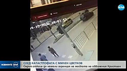 Без промяна в гаранцията на майката на шофьора, блъснал Милен Цветков