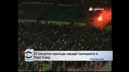 21 смъртни присъди заради футболната трагедия в Порт Саид