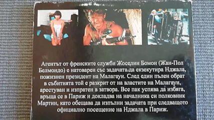 Българското Dvd издание на Професионалистът (1981) Диема Вижън 2006