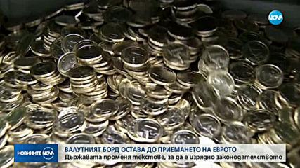 БНБ: Няма да се променя действащият режим на фиксиран валутен курс