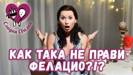 Сладки Свалки Сезон 1