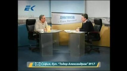 Диагноза и Георги Ифандиев 03.02.2012г.