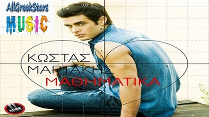 New 2013 превод Kostas Martakis - Mathimatika